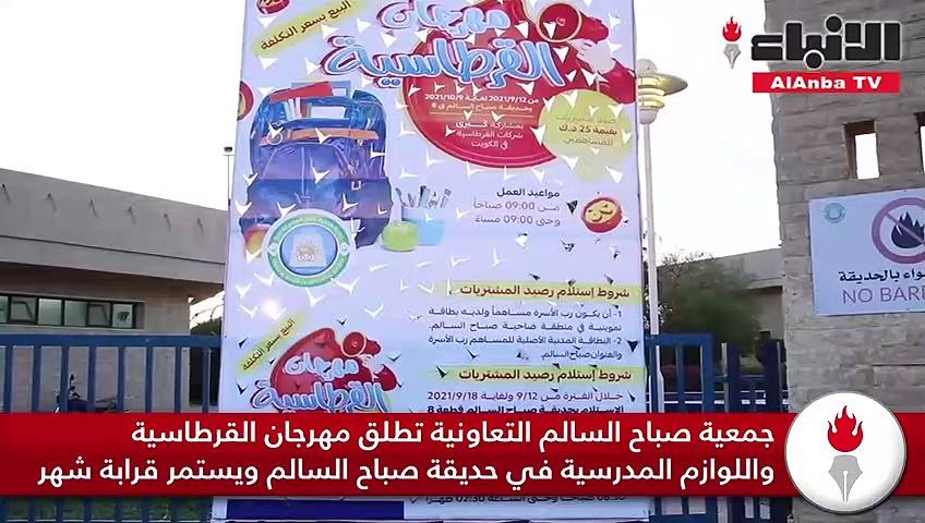 جمعية صباح السالم التعاونية تطلق مهرجان القرطاسية واللوازم المدرسية في حديقة صباح السالم ويستمر قرابة شهر