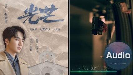 張新成-光芒(官方歌詞版)-電視劇《光芒》主題曲