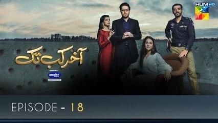 Aakhir Kab Tak Episode 18 |- HUM TV  Drama - 13 September 2021