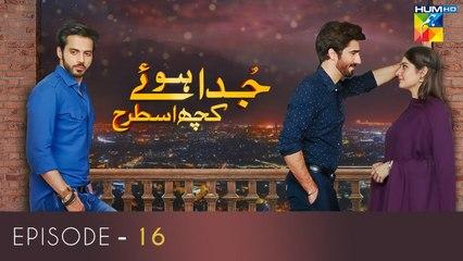 Juda Huay Kuch Is Tarah Episode 16 | HUM TV Drama | 13 September 2021