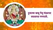 Pune : हुतात्मा बाबू गेनु मंडळ ट्रस्ट - नवसाचा गणपती | Sakal Media |