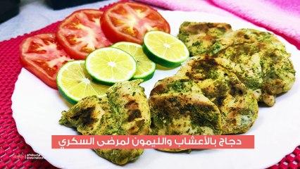 وصفة الدجاج بالأعشاب والليمون لمرضى السكري