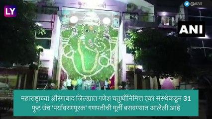 CIDCO Ganpati, Aurangabad: औरंगाबाद सिडको येथे 31 फुटी पर्यावरणपूरक गणपती