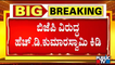Kumaraswamy & Revanna Lashes Out At BJP Government For Demolishing Temples