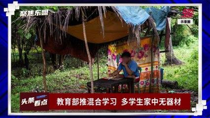 【聚焦东盟 15-09-21】日警示恐袭风险增  被点名东盟国懵了