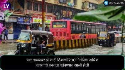 Maharashtra Weather Update: कोकण आणि मध्य महाराष्ट्रातील घाट भागात अतिवृष्टीचा इशारा