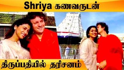 Actress Shriya Saran at Thirumala Tirupati Devasthanam with her Husband | Andrei Koscheev