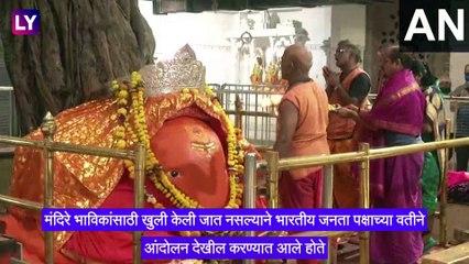 Rajesh Tope On Maharashtra Temples Reopening: राज्यात दिवाळी नंतर मंदिर सुरु करण्यात येणार? पहा काय म्हणाले आरोग्यमंत्री