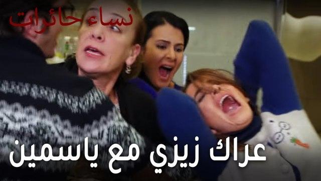 نساء حائرات الحلقة 9 - عراك زيزي مع ياسمين
