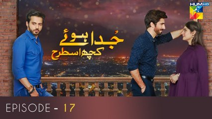Juda Huay Kuch Is Tarah Episode 17 | HUM TV Drama | 14 September 2021