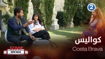 نادين لبكي تكشف لريّا كواليس فيلمها المنتظر Costa Brava