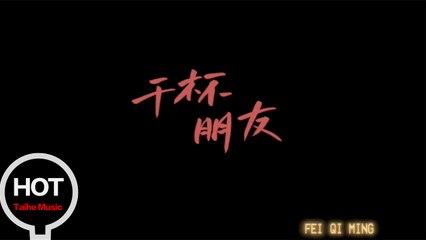 費啟鳴【乾杯朋友】側拍花絮video