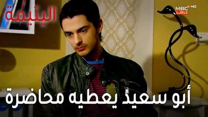 مسلسل اليتيمة الحلقة 17 - أبو سعيد يعطيه محاضرة في الأخلاق