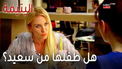 مسلسل اليتيمة الحلقة 17 - هل طفلها من سعيد؟