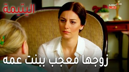 مسلسل اليتيمة الحلقة 17 - زوجها معجب ببنت عمه