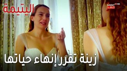 مسلسل اليتيمة الحلقة 17 - زينة تقرر إنهاء حياتها