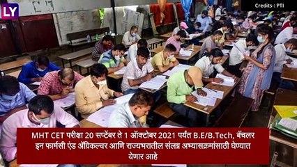 MHT CET 2021 PCM Admit Card: महाराष्ट्र कॉमन एन्ट्रन्स टेस्ट सेलकडून PCM परीक्षेचे प्रवेशपत्र जाहीर