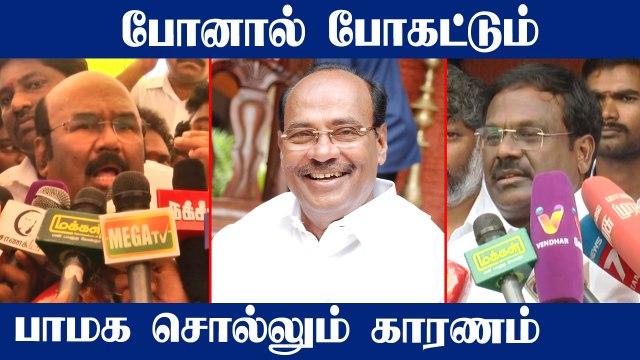 PMK VS AIADMK   உள்ளாட்சி தேர்தலில் பாமக தனித்து போட்டி   Oneindia Tamil