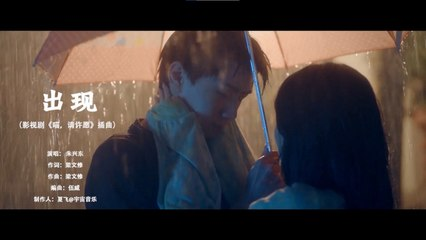 朱興東 - 〈出現〉(電視劇《喵,請許願》插曲)Official Music Video