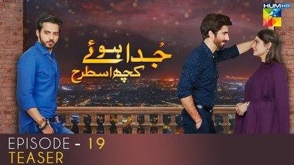 Juda Huay Kuch Is Tarah Episode 19 | Teaser | HUM TV Drama