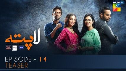 Laapata Episode 14 | Teaser | HUM TV | Drama