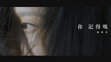楊培安 - 你記得嗎