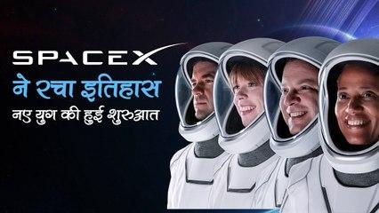 पॉवरफुल लोगों में शुमार एलन की कंपनी स्पेसएक्स ने रचा इतिहास, 4 आम लोगों को अंतरिक्ष में भेजा