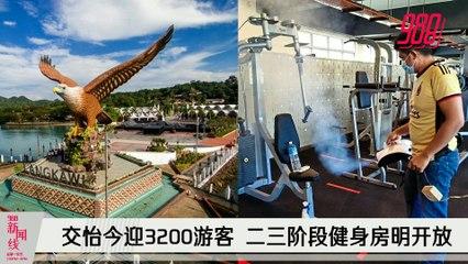 《988新闻线》2021年9月16日|交怡今迎3200游客;二三阶段健身房明开放!