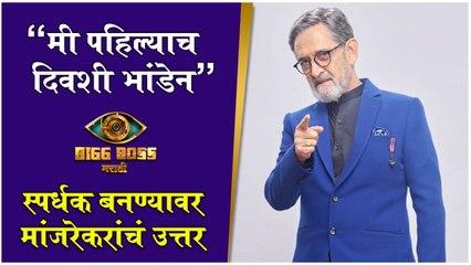"Bigg Boss Marathi S3 | ""मी पहिल्याच दिवशी भांडेन"" | Mahesh Manjrekar | Colors Marathi"