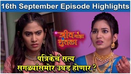 Jeev Majha Guntala 16th September Full Episode Highlights | जीव माझा गुंतला | Colors Marathi