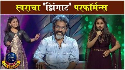 SaReGaMaPa Little Champs Latest Episode Highlight | स्वराचा 'झिंगाट' परफॉर्मन्स | Zee Marathi