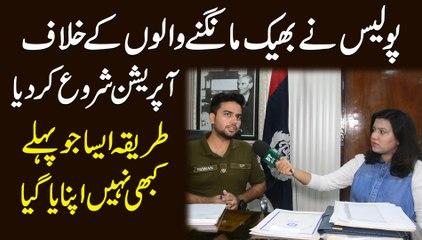 Police ne bheek mangnay walo k khilaf operation shuru kar dia, tareeqa aisa jo pehlay kabhi nahi apnaya gya