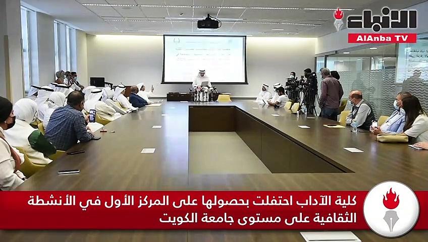 كلية الآداب احتفلت بحصولها على المركز الأول في الأنشطة الثقافية على مستوى جامعة الكويت