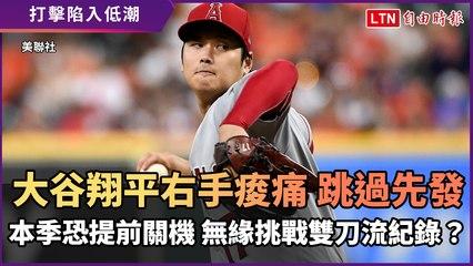 MLB》大谷翔平右臂痠痛 本季恐提前關機 無緣挑戰貝比魯斯紀錄?