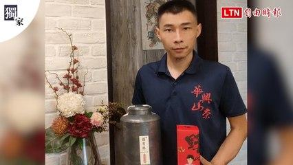 獨家》青農劉士輔製國有林原生山茶 奪國際名茶評比雙金(劉士輔提供)
