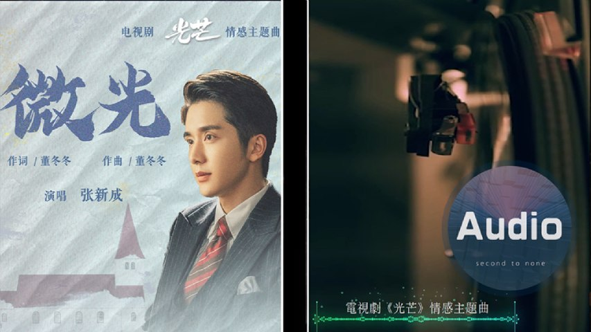 張新成-微光(官方歌詞版)-電視劇《光芒》情感主題曲
