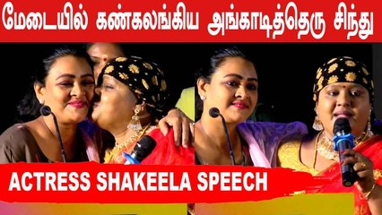 Shakeela அக்கா மட்டும் இல்லன்னா அன்னைக்கே...| Angadi Theru Sindhu |  Filmibeat Tamil