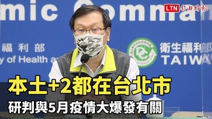 今本土+2都在台北市  研判與5月疫情大爆發有關
