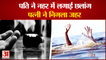 Yamunanagar: घेरलू कलह के चलते पति ने नहर में छलांग लगाई, पत्नी ने निगला जहर | Husband Jumped In Canal
