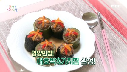 [KIDS] With my mom. Reveal the recipe for steamed zucchini and eggplant, 꾸러기 식사교실 210917