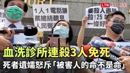 血洗診所連殺3人免死 被害牙醫遺孀怒斥「在台灣被害人的命不是命」