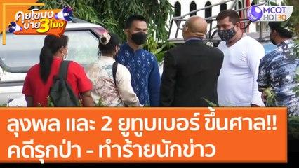 ลุงพล และ 2 ยูทูบเบอร์  ขึ้นศาล!! คดีรุกป่า - ทำร้ายนักข่าว (17 ก.ย. 64) คุยโขมงบ่าย 3 โมง