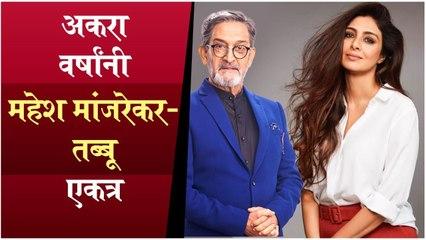 Mahesh Manjrekar & Tabu To Work Together | White | Astitva