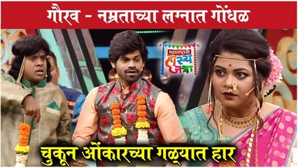 Maharashtrachi Hasyajatra | गौरव - नम्रताच्या लग्नात गोंधळ | Onkar Bhojane | Sony Marathi