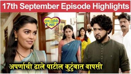 Raja Rani Chi Ga Jodi 17th September Full Episode Highlights | राजा रानी ची गं जोडी | Colors Marathi