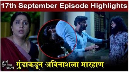 आई कुठे काय करते 17th September Episode Update | Aai Kuthe Kay Karte Today's Episode | Star Pravah