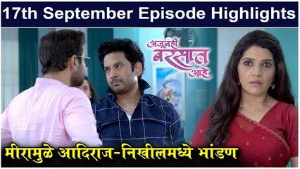 Ajunahi Barsat Aahe 17th September Episode Highlights | Sony Marathi
