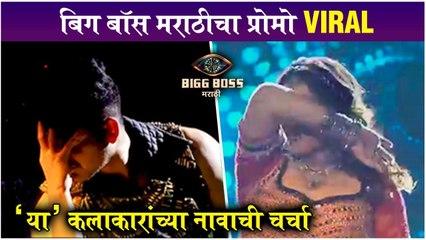 Bigg Boss Marathi S3 | बिग बॉस मराठीचा प्रोमो Viral | कलाकारांच्या नावाची चर्चा | Colors Marathi