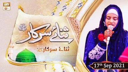 Sana-e-Sarkar - Hooria Faheem - 17th September 2021 - ARY Qtv