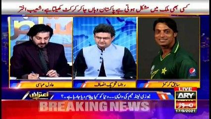 Aiteraz Hai | Adil Abbasi | ARYNews | 17 September 2021